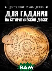 Купить Доступное руководство для гадания на спиритической доске, Москвичев А.Г., 978-5-6041564-9-0