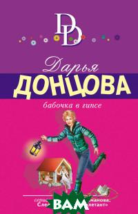 Купить Бабочка в гипсе, ЭКСМО, Донцова Дарья Аркадьевна, 978-5-04-098791-7