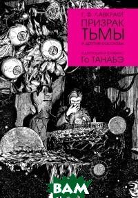 Купить Призрак тьмы, Фабрика комиксов, Лавкрафт Г.Ф., 978-5-7584-0329-7