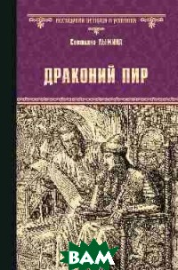 Купить Драконий пир, ВЕЧЕ, Лыжина С.С., 978-5-4484-0754-3