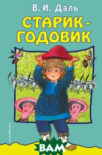 Старик-годовик, ЭКСМО, Даль Владимир Иванович, 978-5-04-089722-3  - купить со скидкой