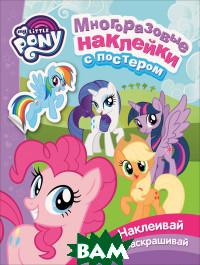 Купить Мой маленький пони. Многоразовые наклейки с постером, РОСМЭН, Котятова Н.И., 978-5-353-09112-7