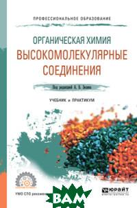 Купить Органическая химия: высокомолекулярные соединения. Учебник и практикум для СПО, ЮРАЙТ, Зезин А.Б., 978-5-534-10569-8