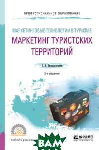 Джанджугазова Е.А. / Маркетинговые технологии в туризме: маркетинг туристских территорий. Учебное пособие для СПО