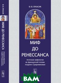 Миф до Ренессанса. Античная мифология во французской поэзии позднего Средневековья