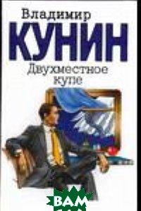 Купить Двухместное купе, АСТ, Кунин Владимир Владимирович, 978-5-17-026655-5