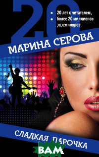 Купить Сладкая парочка, ЭКСМО, Марина Серова, 978-5-04-099210-2