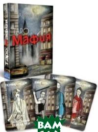 Купить Таро Мафия, ИП Москвичев А. Г., Гришин Алексей, 978-5-6041737-2-5
