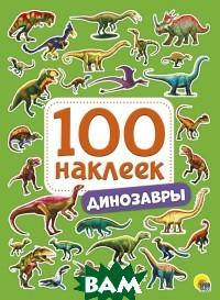 Купить 100 наклеек. Динозавры, Проф-Пресс, 978-5-378-28771-0
