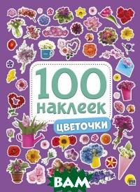 Купить 100 наклеек. Цветочки, Проф-Пресс, 978-5-378-28772-7