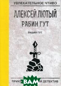 Купить Рабин Гут, T8RUGRAM, Лютый Алексей, 978-5-517-00293-8