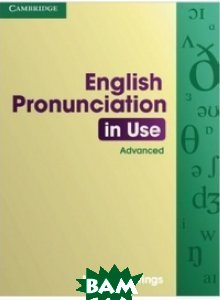 Купить English Pronunciation in Use Advanced with Answers, CAMBRIDGE UNIVERSITY PRESS, Martin Hewings, 978-0-521-61956-1