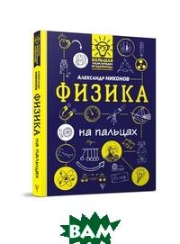 Купить Физика на пальцах: в иллюстрациях, АСТ, Никонов Александр, 978-5-17-111918-8
