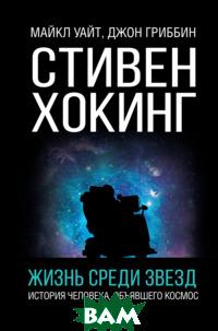 Купить Стивен Хокинг. Жизнь среди звезд, АСТ, Уайт Майкл, 978-5-17-110793-2