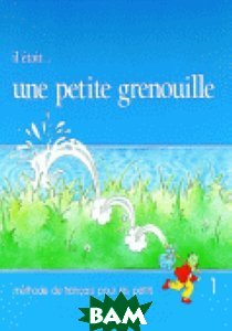 Il& 233;tait ... une petite grenouille 1 - Livre de l`& 233;l& 232;ve