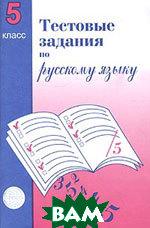 Тестовые задания для проверки знаний учащихся по русскому языку. 5 класс
