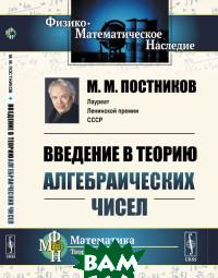 Купить Введение в теорию алгебраических чисел, URSS, Постников М.М., 978-5-9710-6051-2