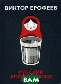 Купить Русский апокалипсис, РИПОЛ КЛАССИК, Ерофеев Виктор Владимирович, 978-5-386-12336-9