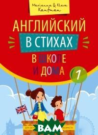 Купить Английский в стихах в школе и дома. QR-код для аудио, Титул, Кауфман М.Ю., 978-5-86866-936-1