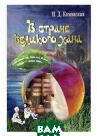 Купить В стране великого хана, ВУЗОВСКАЯ КНИГА, Комовская М.Д., 978-5-89522-383-3
