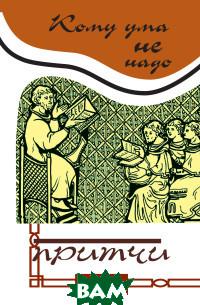 Купить Кому ума не надо. Притчи, Амрита-Русь, Климов Ю., 978-5-413-01914-6