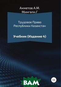 Трудовое право Республики Казахстан. Учебник Литрес