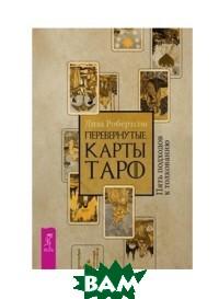 Купить Перевернутые карты Таро. Пять подходов к толкованию, ВЕСЬ, Робертсон Лиза, 978-5-9573-3420-0