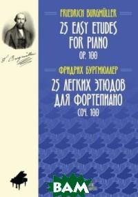 Купить 25 легких этюдов для фортепиано. Соч. 100. Ноты, Планета музыки, Бургмюллер Ф., 978-5-8114-3653-8