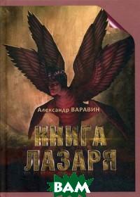 Купить Книга Лазаря, Либри, Варавин Александр А., 978-5-4491-0127-3