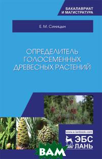 Купить Определитель голосеменных древесных растений, Лань, Синицын Е.М., 978-5-8114-3230-1