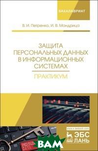 Купить Защита персональных данных в информационных системах. Практикум, Лань, Петренко В.И., 978-5-8114-3311-7