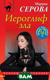 Купить Иероглиф зла, ЭКСМО, Марина Серова, 978-5-04-099126-6