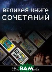 Купить Великая книга Сочетаний, Москвичев А.Г., Склярова Вера, 978-5-6041737-6-3