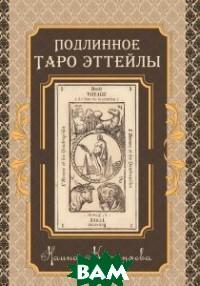 Купить Подлинное Таро Эттейлы, Москвичев А.Г., Куманяева Н., 978-5-6041910-5-7