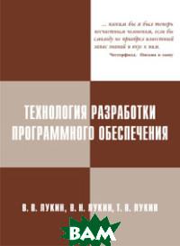 Купить Технология разработки программного обеспечения, ВУЗОВСКАЯ КНИГА, Лукин В.В., 978-5-95020-814-0