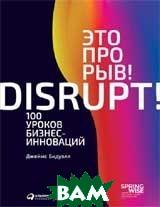 Купить Это прорыв! 100 уроков бизнес-инноваций, Альпина Паблишер, Бидуэлл Д., 978-5-9614-7123-6