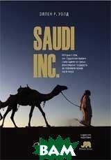 Купить SAUDI INC. История о том, как Саудовская Аравия стала одним из самых влиятельных государств на геополитической карте, Альпина Паблишер, Уолд Э., 978-5-9614-2066-1