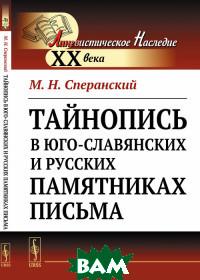 Купить Тайнопись в юго-славянских и русских памятниках письма, URSS, Сперанский М.Н., 978-5-397-05951-0