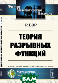 Купить Теория разрывных функций, URSS, Бэр Р., 978-5-397-06682-2