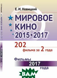Мировое кино 2015-2017. 202 фильма за 2 года. Фильмы 2017 года. Книга 2