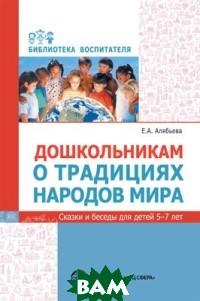 Дошкольникам о традициях народов мира