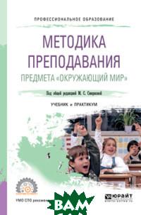 Методика преподавания предмета& 171;окружающий мир& 187;. Учебник и практикум для СПО