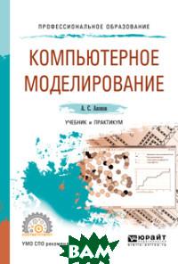 Купить Компьютерное моделирование. Учебник и практикум для СПО, ЮРАЙТ, Акопов А.С., 978-5-534-10712-8