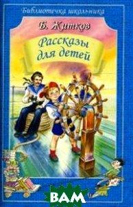 Купить Рассказы для детей, Искатель, Житков Борис Степанович, 978-5-94743-516-0