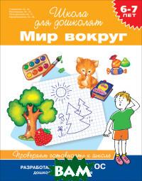Купить Мир вокруг. Проверяем готовность к школе. 6-7 лет, РОСМЭН, Гаврина С.Е., 978-5-353-09091-5