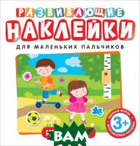 Купить Развивающие наклейки. Мир вокруг, РОСМЭН, Котятова Н.И., 978-5-353-09106-6