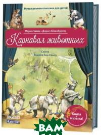 Купить Карнавал животных. Сюита Камиля Сен-Санса (книга с QR-кодом), Контэнт, Зимза Марко, 978-5-00141-003-4