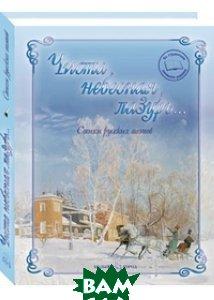 Купить Чиста небесная лазурь..., БЕЛЫЙ ГОРОД, 978-5-3590-1060-3