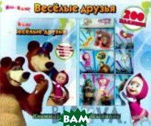 Купить Веселые друзья Маша и Медведь . Книжный набор с наклейками. 200 наклеек!, Эгмонт, 978-5-9539-7814-9