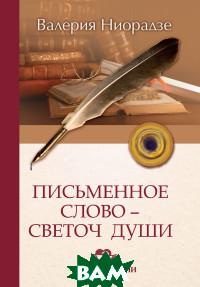 Письменное слово - светоч души, Амрита-Русь, Ниорадзе Валерия, 978-5-413-01913-9  - купить со скидкой
